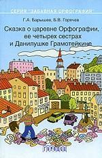 Сказка о царевне Орфографии, ее четырех сестрах и Данилушке Грамотейкине. Книга по русскому языку для чтения, обучения и развлечения с играми, стихами, рассказами и сказками