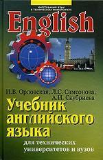 Учебник английского языка для технических университетов и вузов