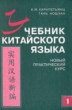 Учебник китайского языка. Новый практический курс. Часть 1 (+CD)