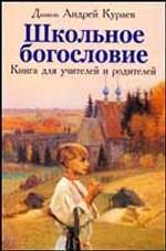 Школьное богословие. Книга для учителей и родителей