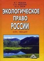 Экологическое право России: Курс лекций