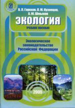 Экология: учебное пособие