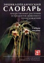 Энциклопедический словарь лекарственных растений и продуктов животного происхождения