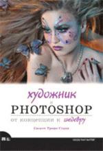 Художник и Photoshop: от концепции к шедевру