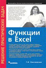 Функции в Excel: Решение практических задач