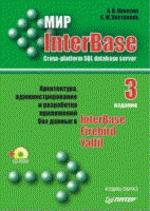 Мир InterBase. 3-е издание + CD
