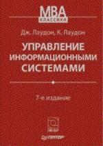 Управление информационными системами. 7-е издание