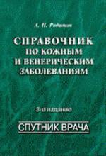 Справочник по кожным и венерическим заболеваниям. 3-е издание