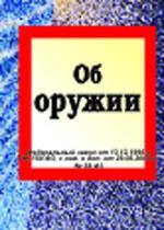 Об оружии. Федеральный закон РФ от 13 декабря 1996г. № 150-ФЗ, с изменениями и дополнениями (по состоянию на 20.08.04)