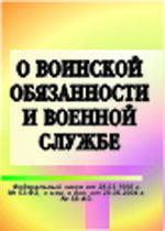О воинской обязанности и военной службе. Федеральный закон РФ от 28 марта 1998г. № 58-ФЗ, с изменениями и дополнениями (по состоянию на 20.08.04)