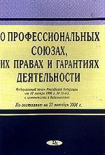 """Федеральный закон """"О профессиональных союзах, их правах и гарантиях деятельности"""""""