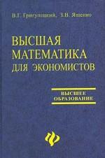 Высшая математика для экономистов: учебное пособие для вузов