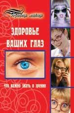 Здоровье ваших глаз: что важно знать о зрении
