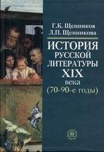 История русской литературы ХIХ века (70-90-е годы)
