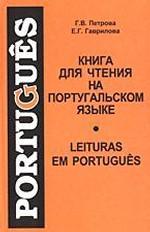 Книга для чтения на португальском языке