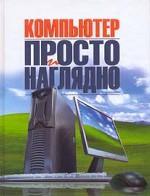 Компьютер: просто и наглядно
