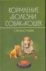 Кормление и болезни собак и кошек