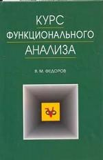 Курс функционального анализа: Учебник