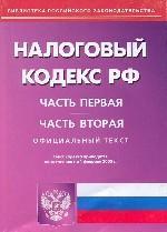 Налоговый кодекс РФ. Части 1 и 2 по состоянию на 01.02.2005