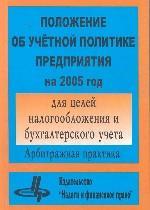 Положение об учетной политике предприятия на 2005 год для целей налогообложения и бухгалтерского учета. Арбитражная практика