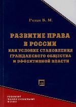 Развитие права в России как условие становления гражданского общества и эффективной власти