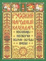 Русский народный календарь. Пословицы, поговорки, обычаи, обряды, имена