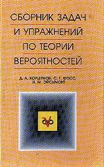 Сборник задач и упражнений по теории вероятностей. Учебное пособие для вузов