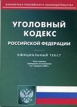 УК РФ. По состоянию на 01.02.05