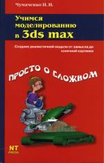 Учимся моделированию в 3ds max. Чумаченко И.Н