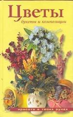 Цветы: букеты и композиции