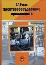 Электрооборудование производств: учебное пособие