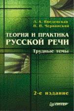 Теория и практика русской речи. Трудные темы, 2-е издание