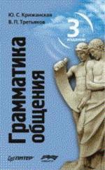 Грамматика общения. 3-е издание