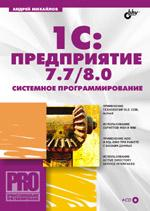 1C: Предприятие 7.7/8.0: Системное программирование + CD