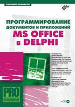 Программирование документов и приложений MS Office в Delphi (+ CD)