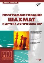 Программирование шахмат и других логических игр (+ CD)