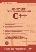 C++. Технологии программирования + CD