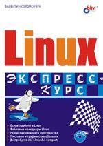 Linux. Экспресс-курс (+CD)