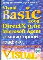 Visual Basic 2005, DirectX 9. 0c и Microsoft Agent в компьютерной графике, мультимедиа и играх (+CD)