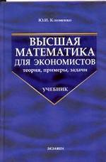 Высшая математика для экономистов: теория, примеры, задачи