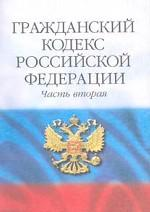 Гражданский Кодекс РФ. Часть 2