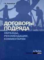 Договоры подряда: образцы, рекомендации, комментарии. Корнийчук Г.А