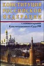 Конституция РФ с комментариями Конституционного Суда РФ