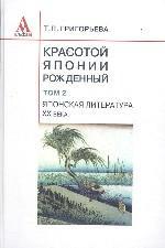 Красотой Японии рожденный. Том 2. Японская литература XX века: традиции и современность