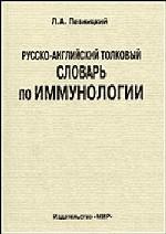 Толковый англо-русский словарь по иммунологии