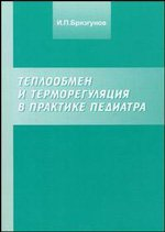 Теплообмен и терморегуляция в практике педиатра