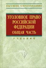 Уголовное право РФ. Общая часть