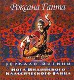 Зеркало Йогини Йога индийского классического танца
