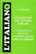 Итальянский для старших курсов
