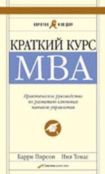 Краткий курс МВА. Практическое руководство по развитию ключевых навыков управления, 2-е издание